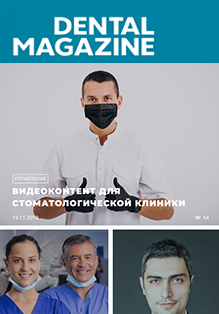 Dental<br/>Magazine
